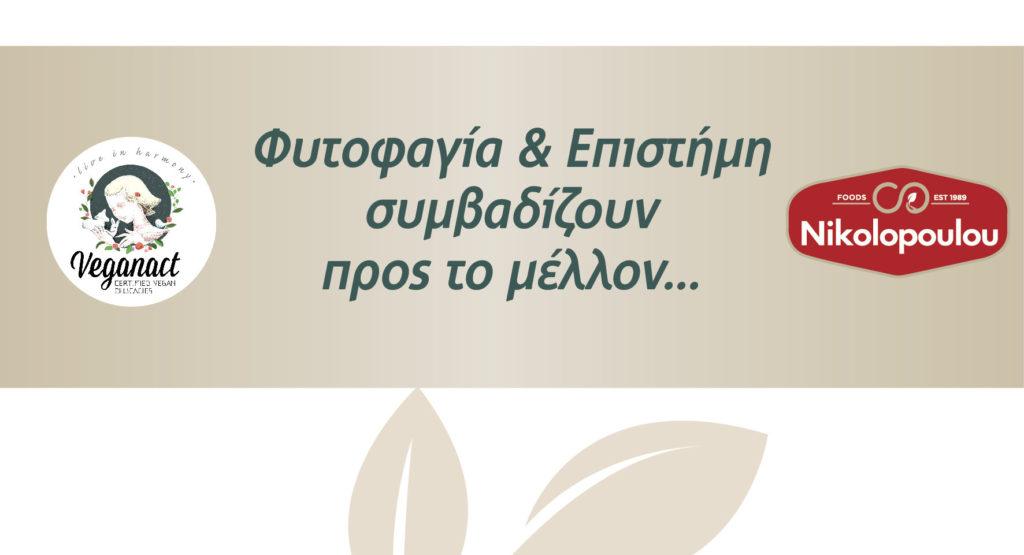 Νέα σύμβαση ανάθεσης έργου μεταξύ Nikolopoulou – Χαροκοπείου Πανεπιστημίου